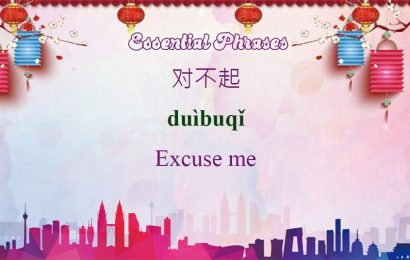How to say Excuse me in Chinese