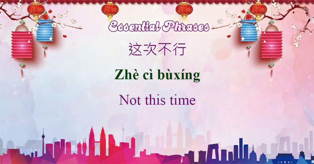 How to say Not This Time in Chinese