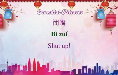 How to say Shut Up in Chinese