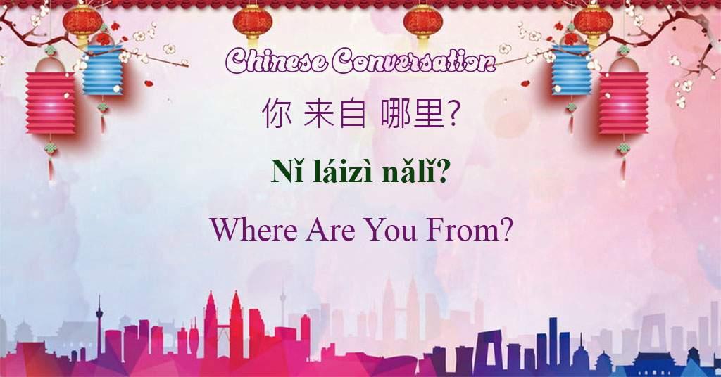 你 来自 哪里