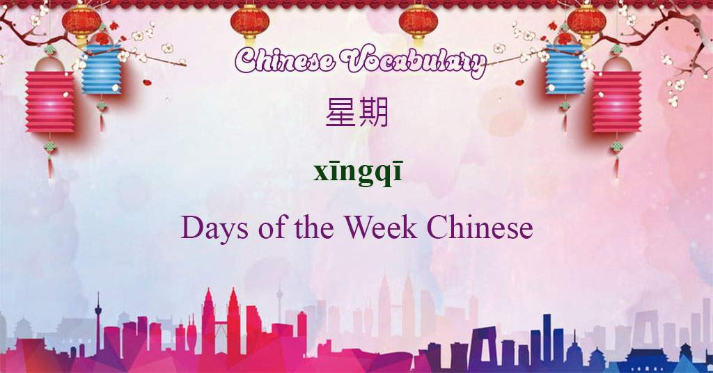 Days of the Week Chinese