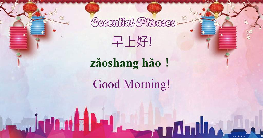 How to say Good morning in Chinese