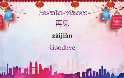 How to say Goodbye in Chinese