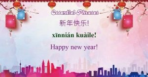How to say Happy New Year in Chinese