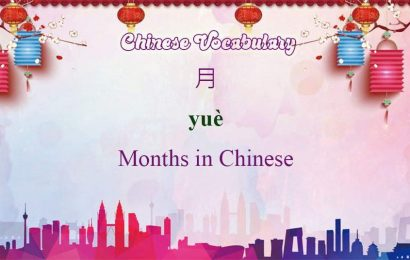 Months in Chinese