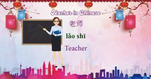 How to say Teacher in Chinese