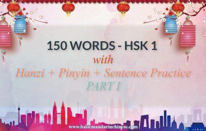 Hsk 1 Vocabulary List