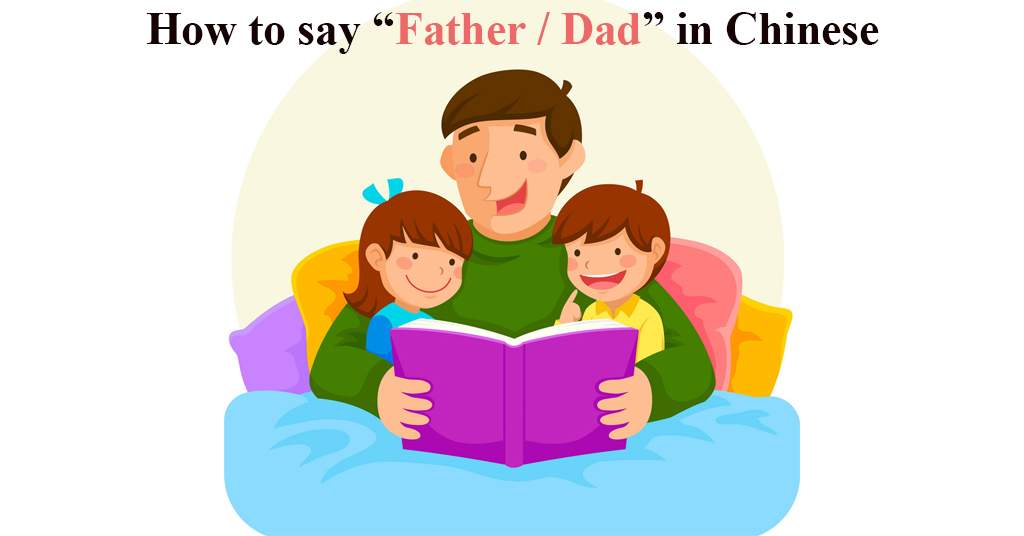 How to say father in chinese
