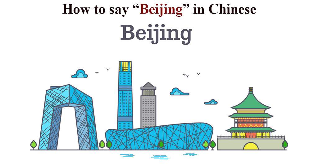 How to say Beijing in Chinese