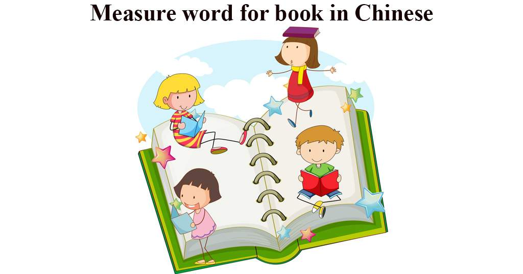 Measure word for book in Chinese
