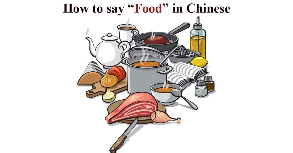 How to say Food in Chinese