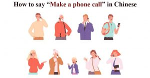 How to say Make a phone call in Chinese