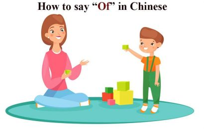 How to say Of in Chinese